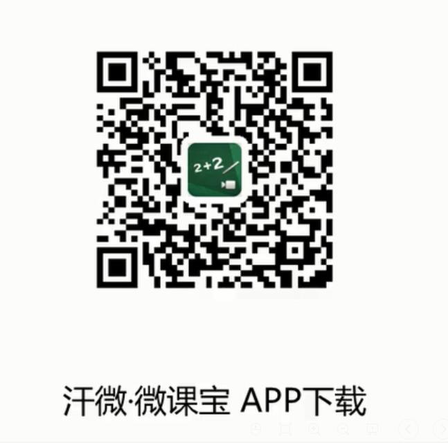 汗微app下载二维码.png